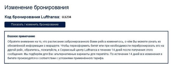 Lufthansa-Cancellation